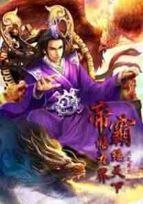 Власть императора - Emperor's Domination