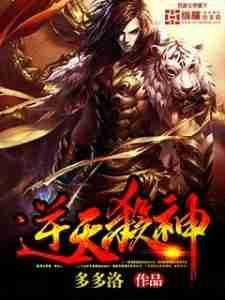 Бог войны, отмеченный драконом - DRAGON-MARKED WAR GOD