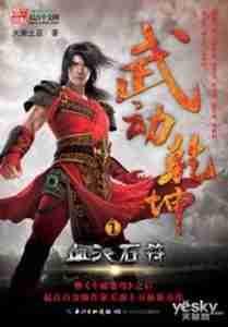 Переворот военного движения – WU DONG QIAN KUN